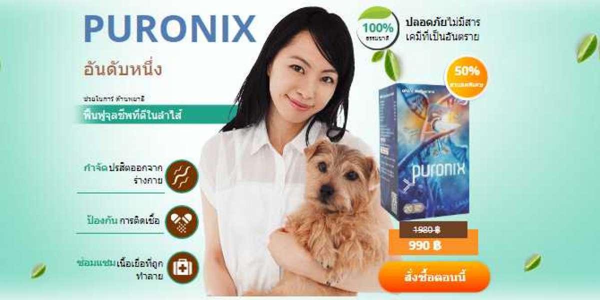 Puronix- รีวิว - ราคา - ซื้อ - แคปซูล - ประโยชน์ – หาซื้อได้ที่ไหน